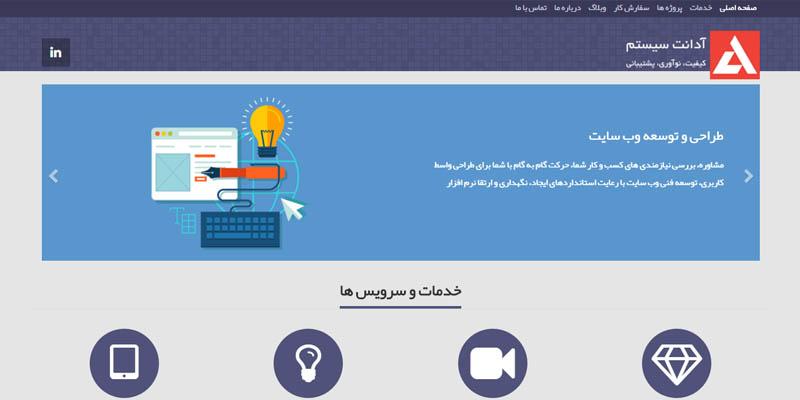 شرکت آدانت سیستم تبریز